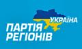 icon «Партія регіонів»