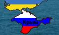 Возвращение Крыма России