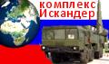 icon Ракетный комплекс Искандер